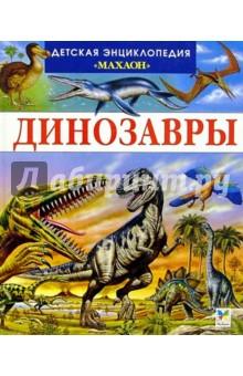 Камбурнак Лора Динозавры и другие исчезнувшие животные