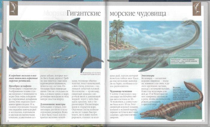 Иллюстрация 1 из 28 для Динозавры и другие исчезнувшие животные - Лора Камбурнак | Лабиринт - книги. Источник: Лабиринт