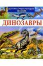 Динозавры и другие исчезнувшие  ...