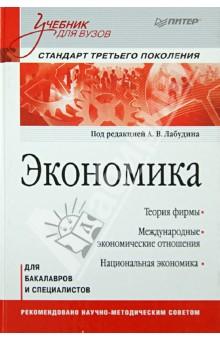 Экономика. Учебник для вузов