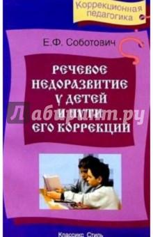 Соботович Евгения Речевое недоразвитие у детей и пути его коррекции