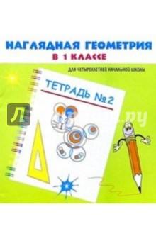 Белошистая Анна Витальевна Наглядная геометрия в 1 классе. Тетрадь № 2. Для четырехлетней начальной школы