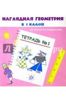 Белошистая Анна Витальевна Наглядная геометрия в 1 классе. Тетрадь № 1. Для четырехлетней начальной школы