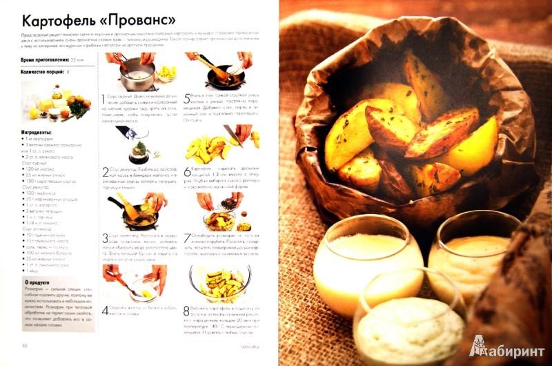 Иллюстрация 1 из 22 для Блюда из аэрогриля   Лабиринт - книги. Источник: Лабиринт