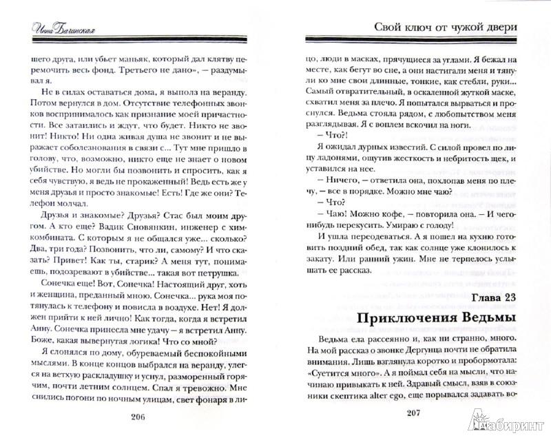 Иллюстрация 1 из 16 для Свой ключ от чужой двери - Инна Бачинская | Лабиринт - книги. Источник: Лабиринт