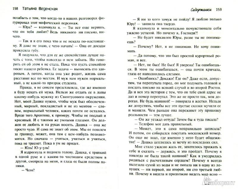 Иллюстрация 1 из 7 для Содержанки - Татьяна Веденская   Лабиринт - книги. Источник: Лабиринт