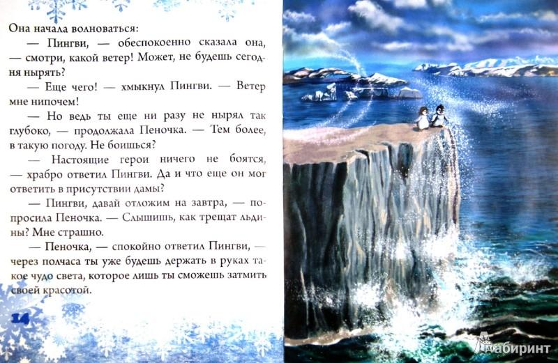 Иллюстрация 1 из 32 для Случай в Пингвинии - Светлана Фадеева | Лабиринт - книги. Источник: Лабиринт