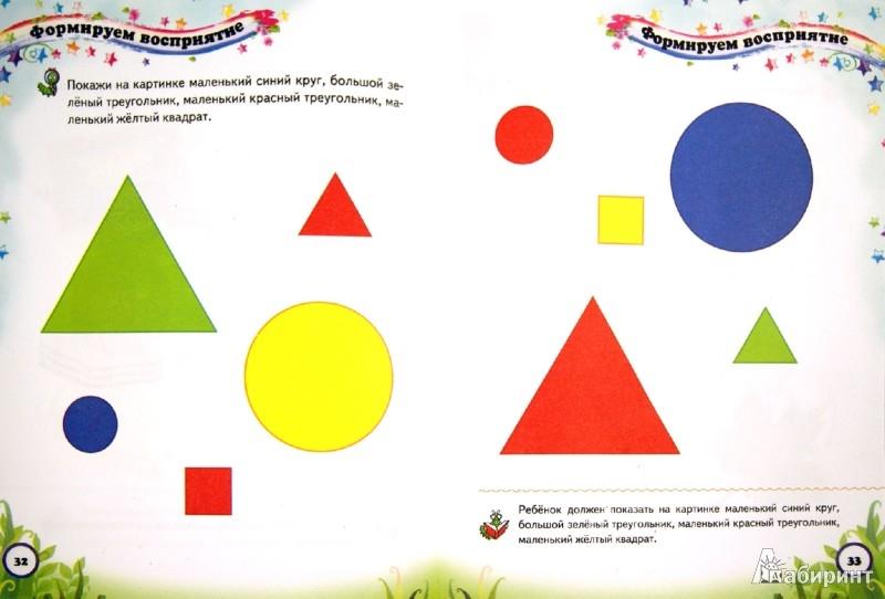 Иллюстрация 1 из 17 для Тесты малышам. Для детей от 3-х лет   Лабиринт - книги. Источник: Лабиринт