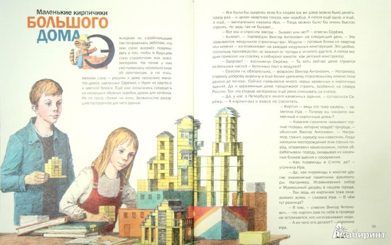 Иллюстрация 1 из 40 для Когда я вырасту, я буду строить дома - Анастасия Корзоватых   Лабиринт - книги. Источник: Лабиринт