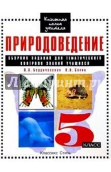 Бердничевская Лариса Природоведение 5кл Сборник заданий