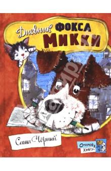 Открой книгу! Дневник фокса Микки