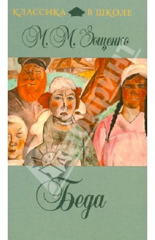 Reader 6 класс афанасьева михеева читать