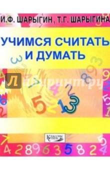 Шарыгин Игорь Федорович, Шарыгина Татьяна Учимся считать и думать