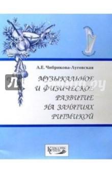 Чибрикова-Луговская А.Е. Музыкальное и физическое развитие