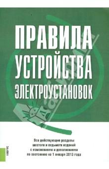 Ставрополь покупка книги правила устройства электроустановок