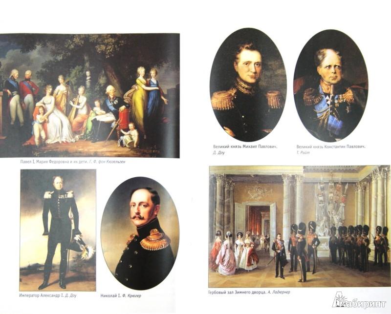 Иллюстрация 1 из 5 для Николай I. Случайный император - Леонид Ляшенко   Лабиринт - книги. Источник: Лабиринт