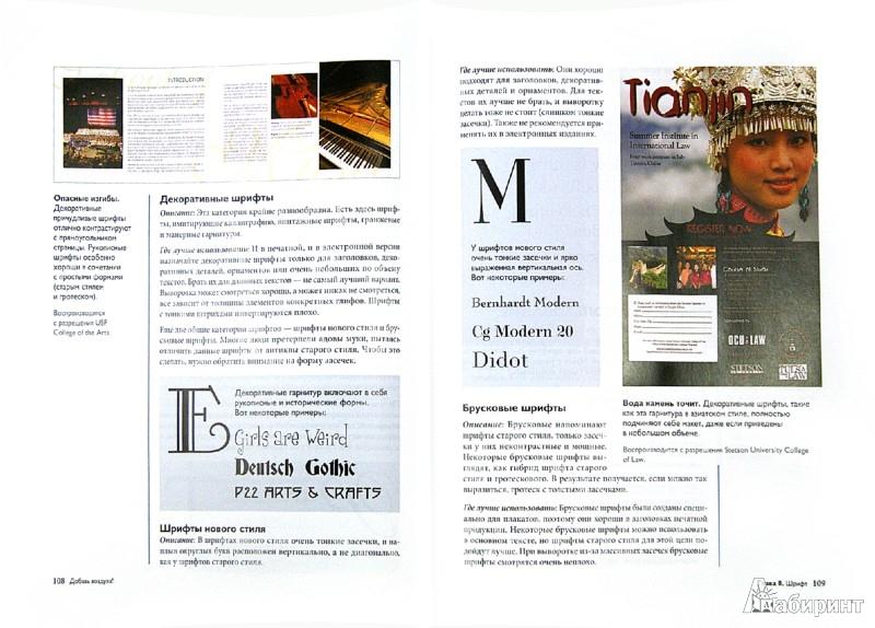 Иллюстрация 1 из 13 для Добавь воздуха! Основы визуального дизайна для графики, веба и мультимедиа - Голомбински, Хаген   Лабиринт - книги. Источник: Лабиринт