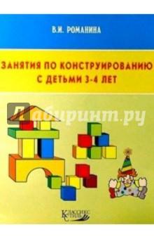 Романина Валентина Ивановна Занятия по конструированию с детьми 3-4 лет