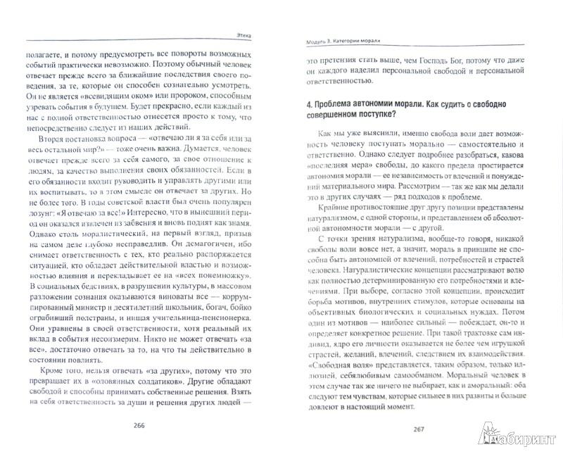 Иллюстрация 1 из 8 для Этика. Учебное пособие - Елена Золотухина-Аболина | Лабиринт - книги. Источник: Лабиринт
