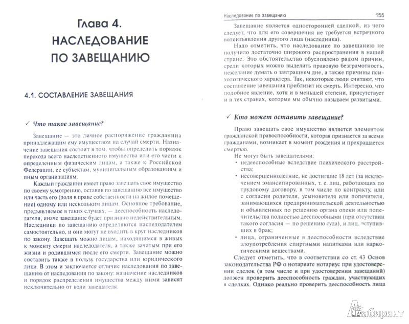 Иллюстрация 1 из 7 для Наследование и дарение - Мария Ильичева | Лабиринт - книги. Источник: Лабиринт
