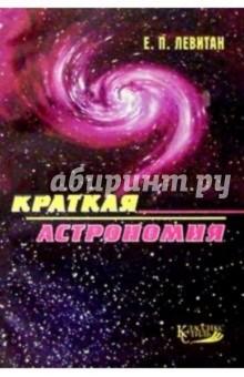 Левитан Ефрем Павлович Краткая астрономия