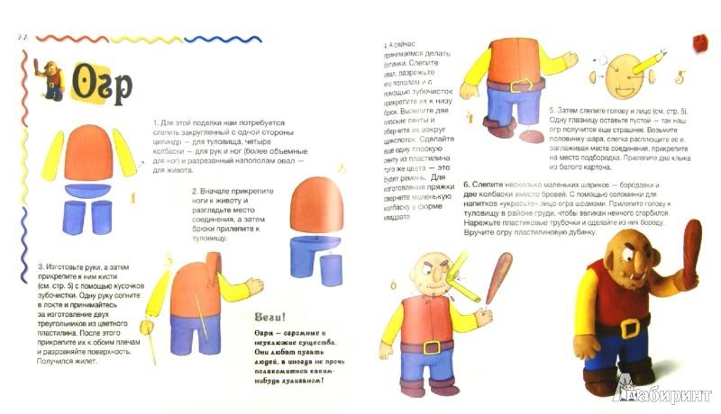 Иллюстрация 1 из 18 для Лепим страшилок - Бернадетт Куксарт   Лабиринт - книги. Источник: Лабиринт