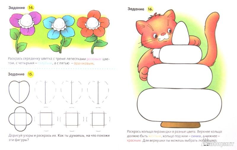 Иллюстрация 1 из 38 для Полезные задания. Лисенок. Для детей 3-4 лет (11016) | Лабиринт - книги. Источник: Лабиринт