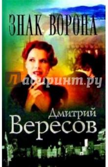 Вересов Дмитрий Знак Ворона: Роман