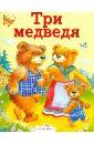 Три медведя. Зимовье зверей