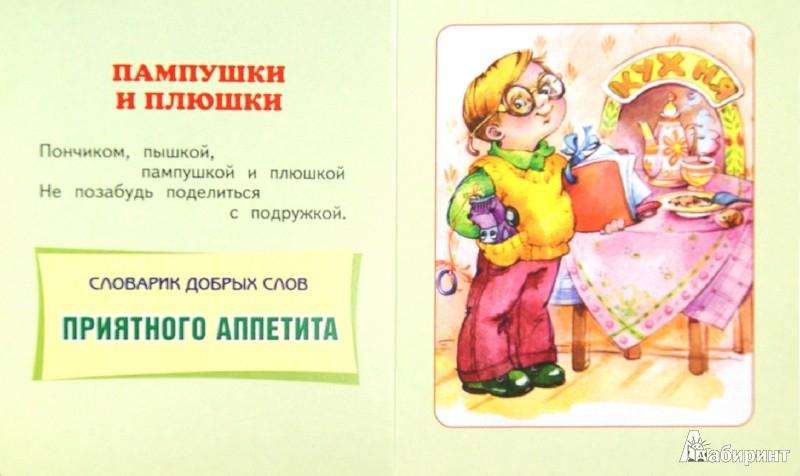 Иллюстрация 1 из 21 для Добрые правила для малышей. Стихи - Лагздынь, Яхнин, Берестов, Синявский | Лабиринт - книги. Источник: Лабиринт