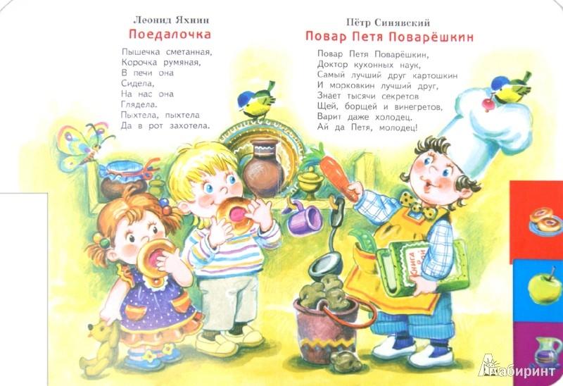 Иллюстрация 1 из 3 для Аппетитные песенки   Лабиринт - книги. Источник: Лабиринт