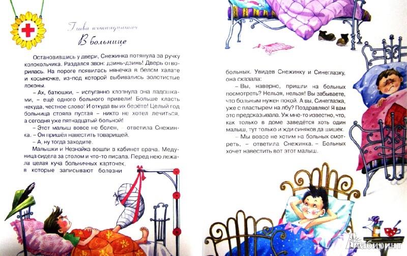Иллюстрация 1 из 15 для Все приключения Незнайки. Комплект из 4-х книг - Носов, Носов   Лабиринт - книги. Источник: Лабиринт