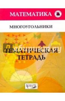 Шарыгин Игорь Федорович Многоугольники 7кл/Тематическая тетрадь