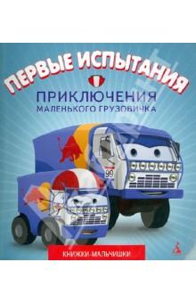 Приключения маленького грузовичка. Книга 2. Первые испытания