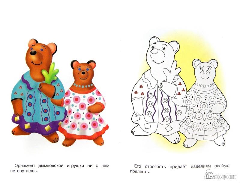 Иллюстрация 1 из 16 для Раскраска. Дымковская игрушка | Лабиринт - книги. Источник: Лабиринт