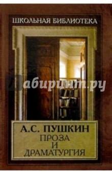 Пушкин Александр Сергеевич Проза и драматургия