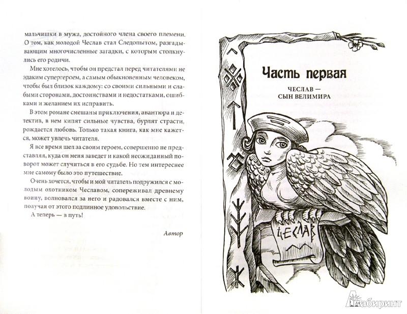 Иллюстрация 1 из 8 для Чеслав. Воин древнего рода - Валентин Тарасов | Лабиринт - книги. Источник: Лабиринт