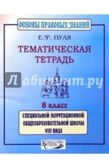Пуля Е.Ф. Основы правовых знаний 8кл Тематическая тетрадь