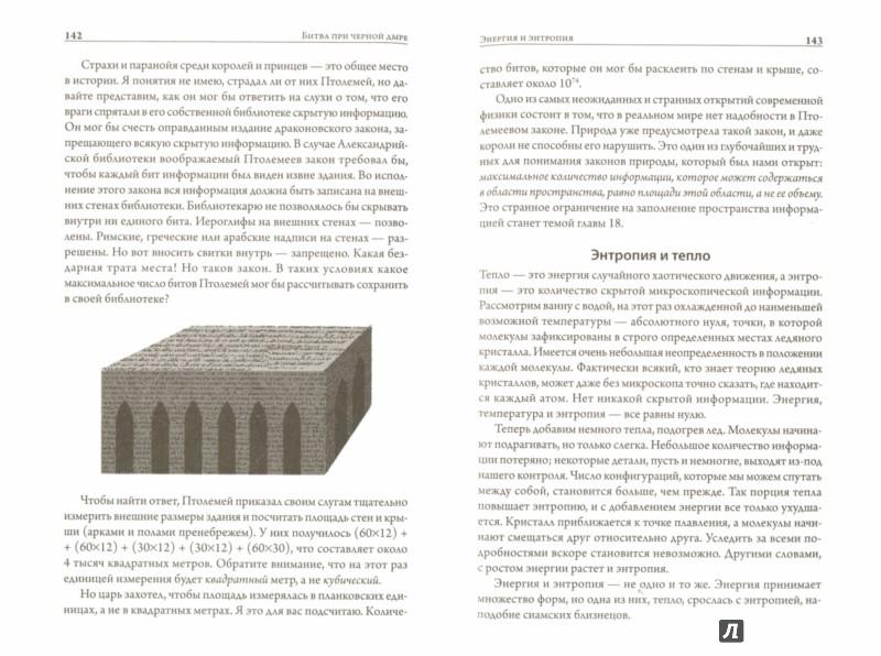 Иллюстрация 1 из 7 для Битва при черной дыре. Мое сражение со Стивеном Хокингом за мир, безопасный для квантовой механики - Леонард Сасскинд | Лабиринт - книги. Источник: Лабиринт