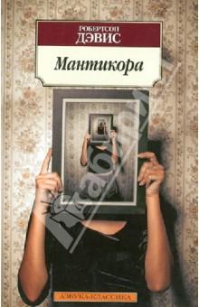 Обложка книги Мантикора