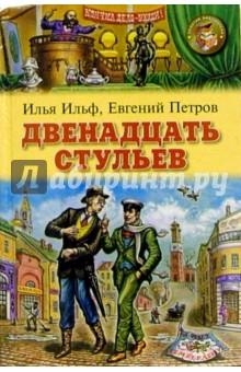 Ильф Илья Арнольдович, Петров Евгений Петрович Двенадцать стульев
