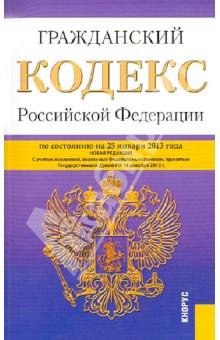 Гражданский кодекс Российской Федерации - часть первая (ГК РФ)