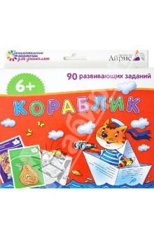 Набор занимательных карточек для дошколят. Кораблик
