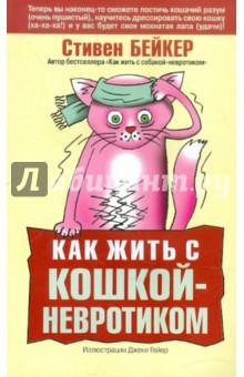 Бейкер Стивен Как жить с кошкой-невротиком