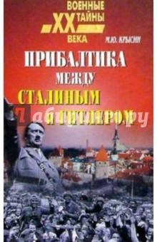Крысин Михаил Прибалтика между Гитлером и Сталиным. 1939-1945