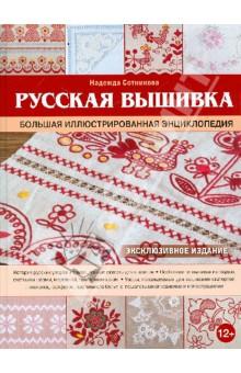 Вышивка Большая Иллюстрированная Энциклопедия