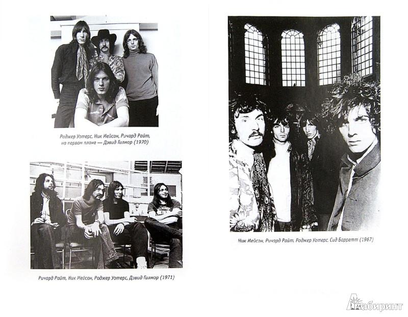 Иллюстрация 1 из 3 для Pink Floyd. Полный путеводитель по песням и альбомам - Энди Маббетт   Лабиринт - книги. Источник: Лабиринт
