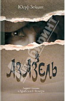 АзазельИсторический роман<br>Азазель - философско-исторический роман, в котором рассказывается о человеческих страстях и падениях, религиозном насилии и отношениях между мужчиной и женщиной.<br>Главный герой - монах Гипа, человек робкий и тревожный, - стал свидетелем кровавых расправ над близкими ему людьми и оттого - засомневался в существовании Бога. Перед читателем разворачивается картина внутренних борений, надежд, падений и воскрешения трепетной и мятущейся души человека, волею судьбы ставшего очевидцем драматических событий истории Восточной Церкви V века и пережившего духовный и нравственный разлад.<br>