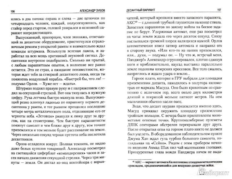 Иллюстрация 1 из 6 для Десантный вариант - Александр Зубов | Лабиринт - книги. Источник: Лабиринт