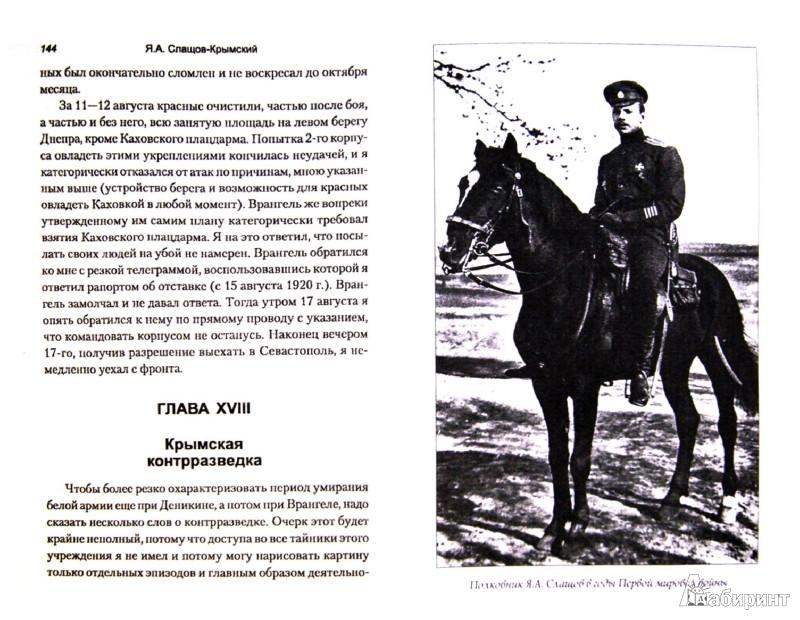 Иллюстрация 1 из 13 для Белый Крым, 1920 - Яков Слащов   Лабиринт - книги. Источник: Лабиринт
